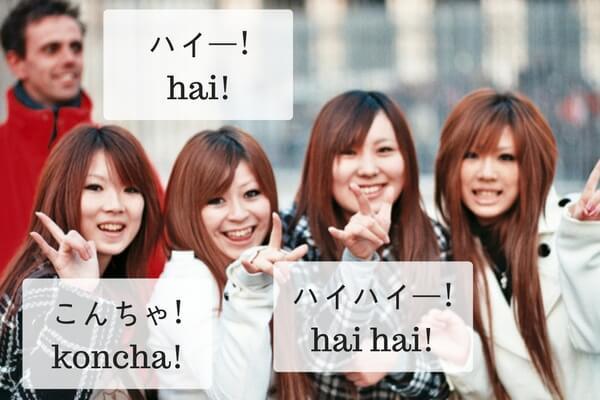 Для большинства корней имеются иероглифы китайского происхождения, которые в зависимости от ситуации могут читаться по-японски или по-китайски.