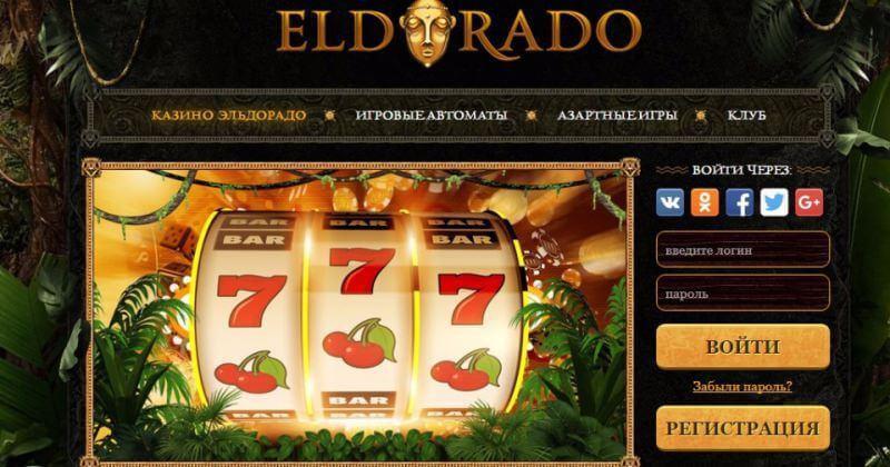казино эльдорадо скачать