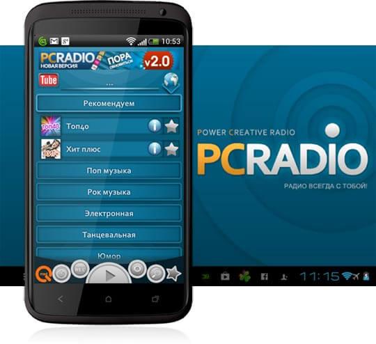 Скачать Интернет Радио На Андроид