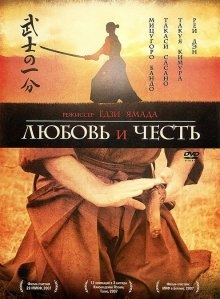 фильм Любовь и честь