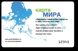 акция «Карта Мира»