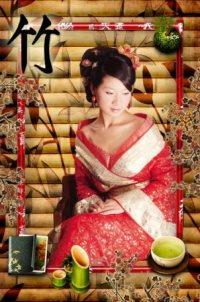 Японская медицина